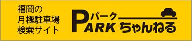 福岡の月極駐車場検索サイト PARKちゃんねる