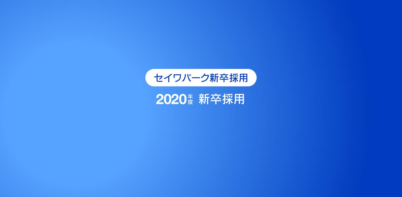 2020新卒採用