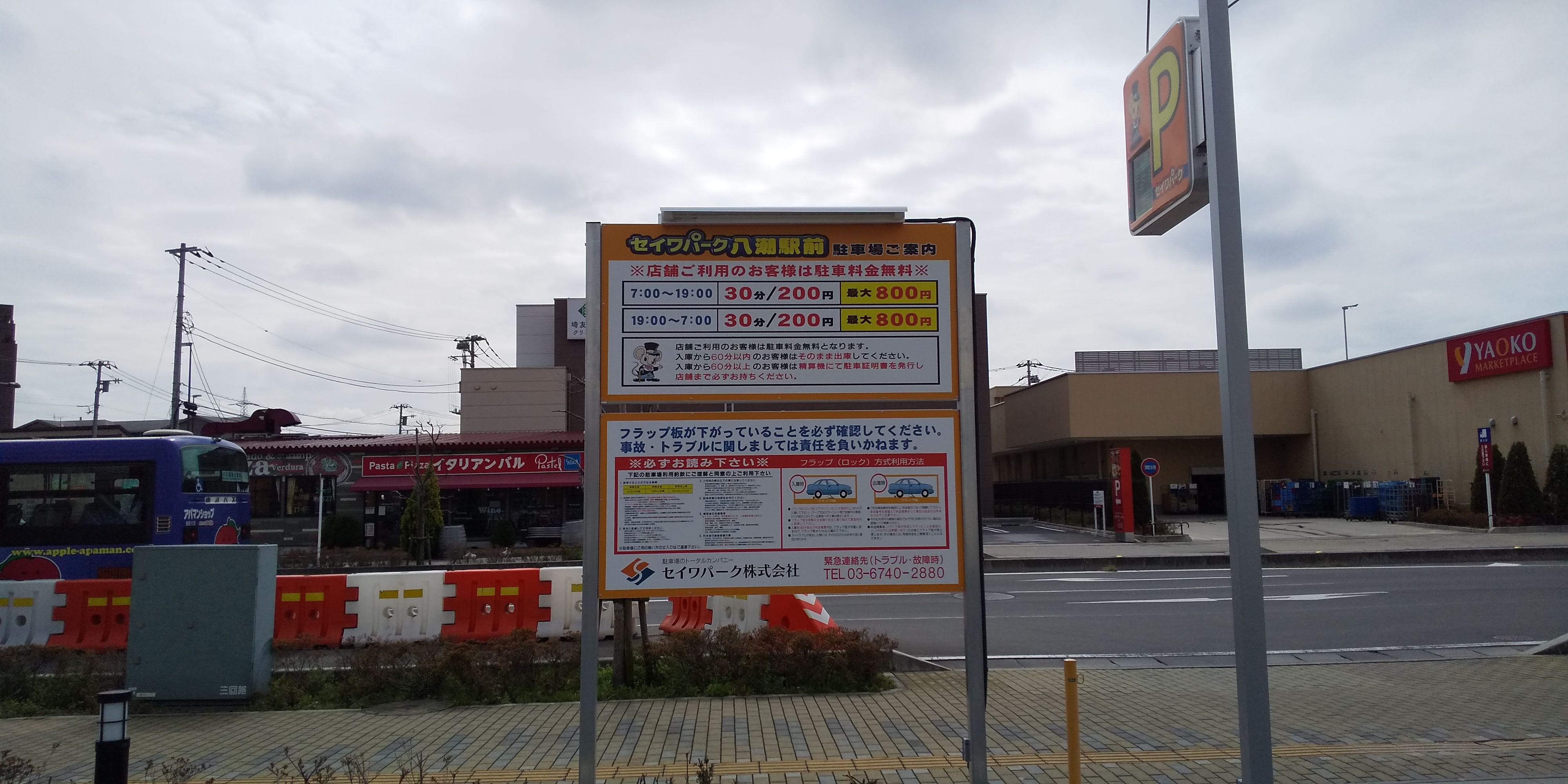 セイワパーク八潮駅前